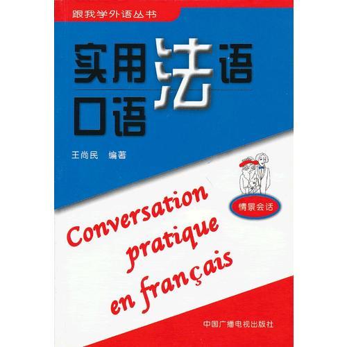 实用法语口语