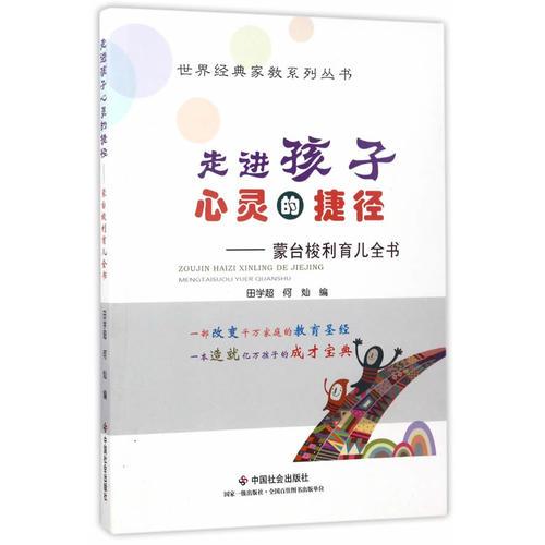走进孩子心灵的捷径:蒙台梭利育儿全书