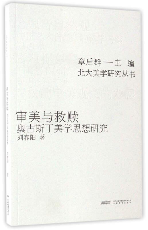 审美与救赎:奥古斯丁美学思想研究/北大美学研究丛书