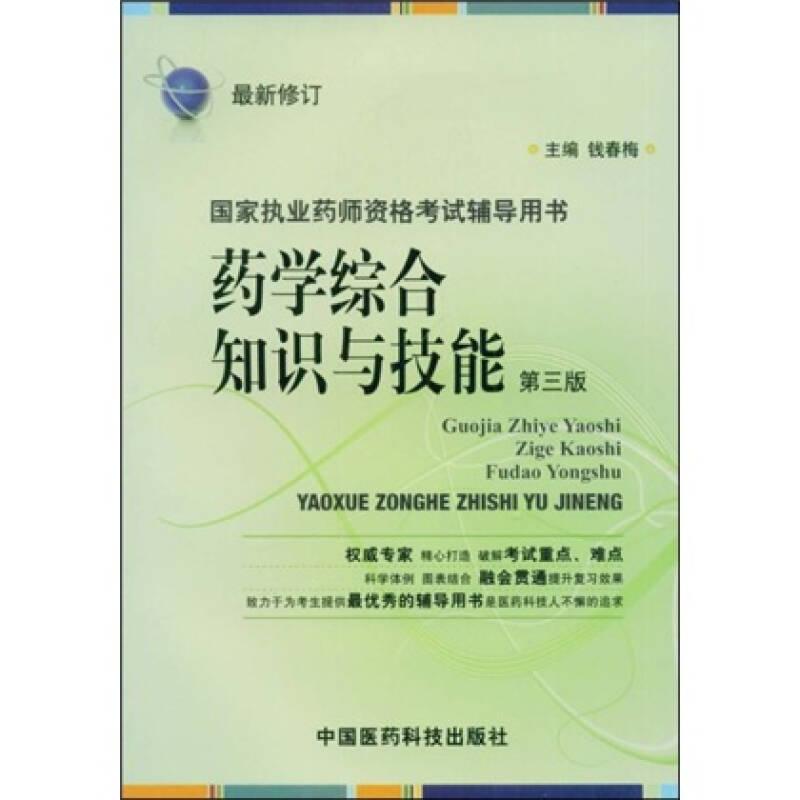 国家执业药师资格考试辅导用书:药学综合知识与技能(第3版)(最新修订)