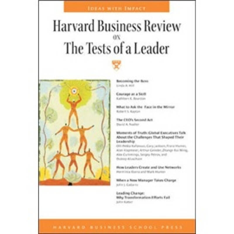 Harvard Business Review on the Tests of a Leader  哈佛商业评论之领导考核