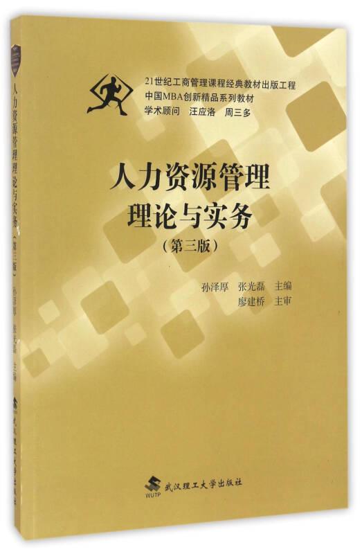人力资源管理理论与实务(第三版)/中国MBA创新精品系列教材