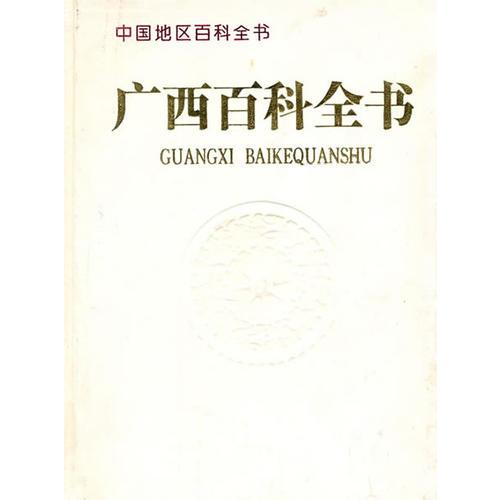 广西百科全书