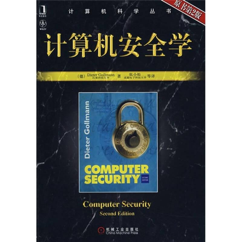 计算机安全学