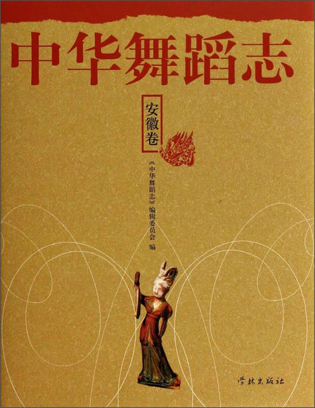 中华舞蹈志·安徽卷