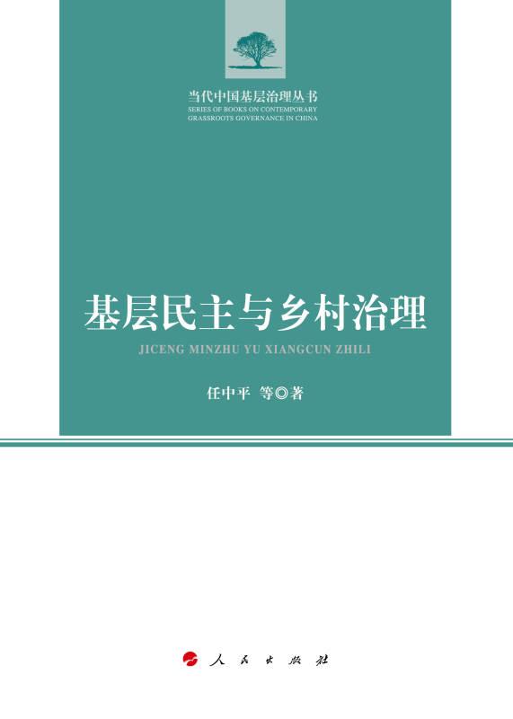 基层民主与乡村治理(当代中国基层治理丛书)