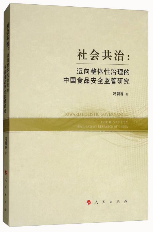 社会共治:迈向整体性治理的中国食品安全监管研究