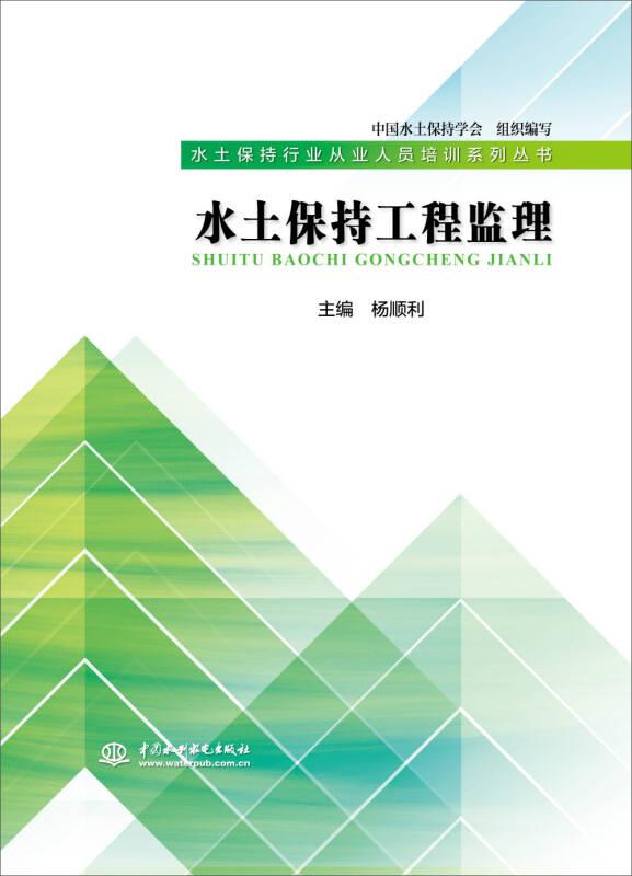 水土保持工程监理(水土保持行业从业人员培训系列丛书)