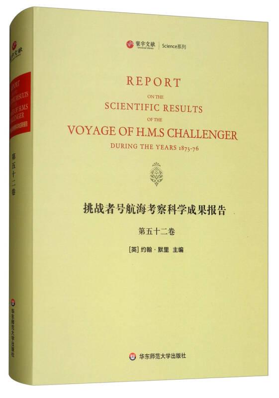 挑战者号航海考察科学成果报告(第52卷 英文版)/寰宇文献Science系列