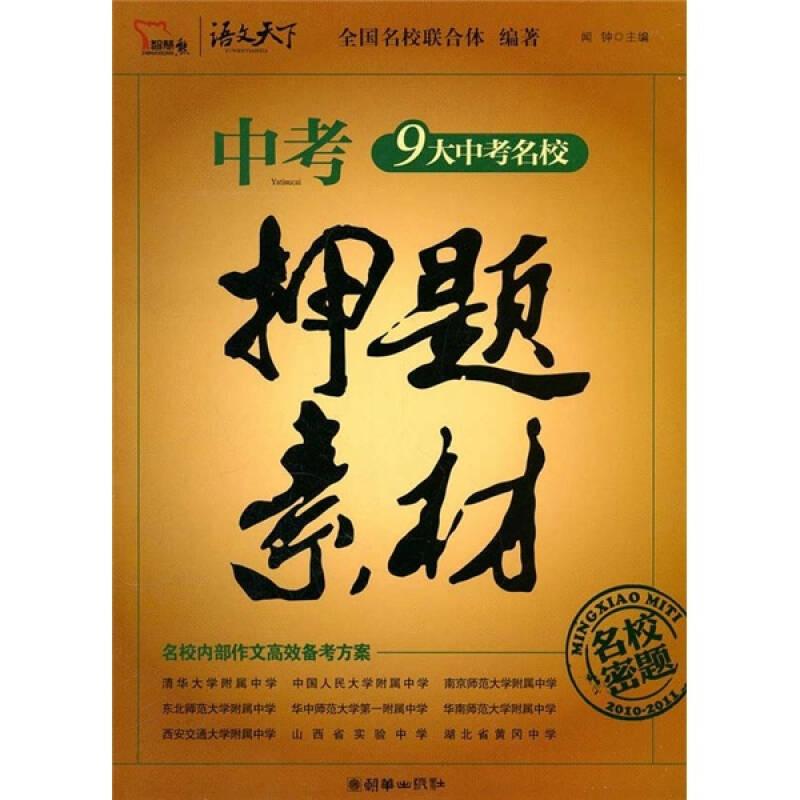 9大中考名校:中考押题素材2012