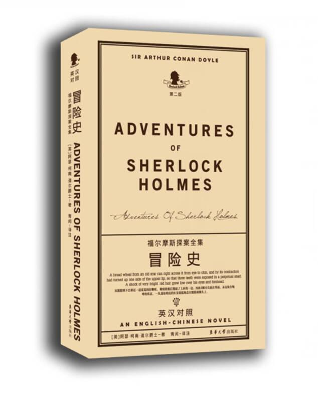 福尔摩斯探案全集(英汉对照):冒险史(第二版)
