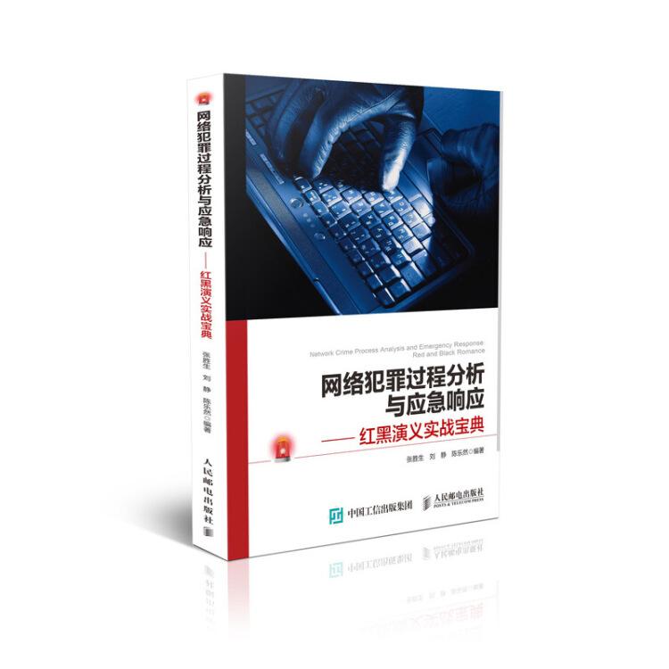 网络犯罪过程分析与应急响应红黑演义实战宝典