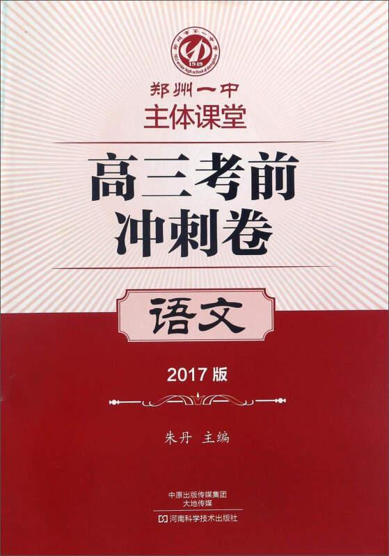 高三考前冲刺卷:语文(2017版)