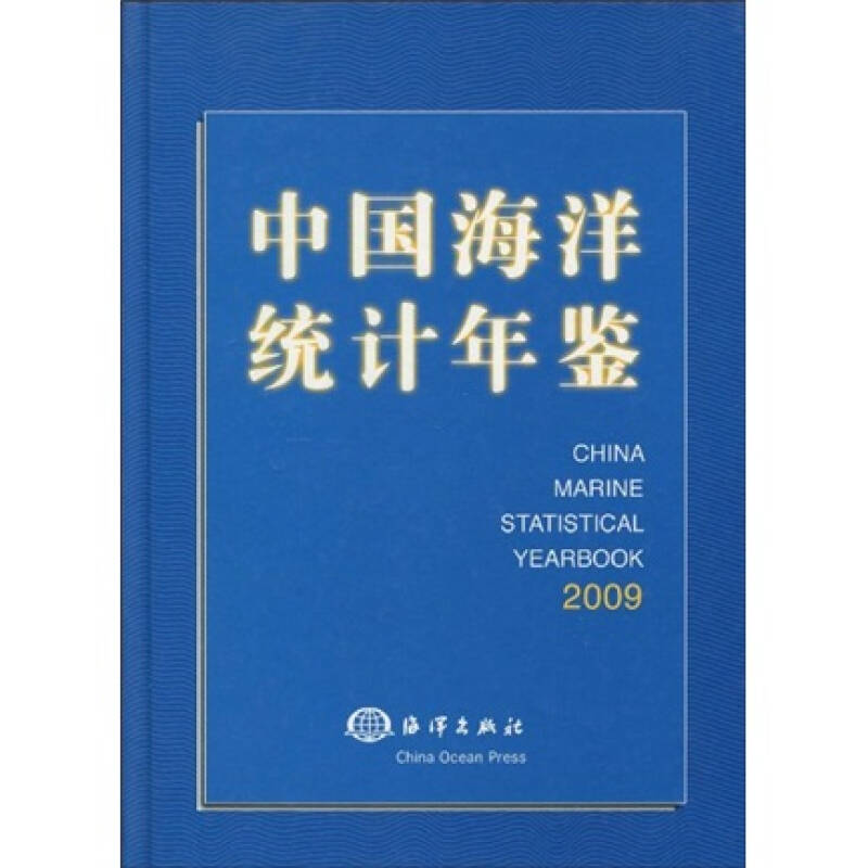 中国海洋统计年鉴(2009)