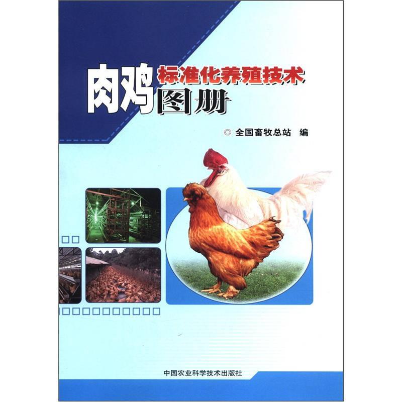 肉鸡标准化养殖技术图册