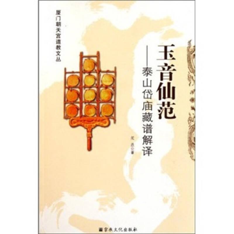玉音仙范:泰山岱庙藏谱解译