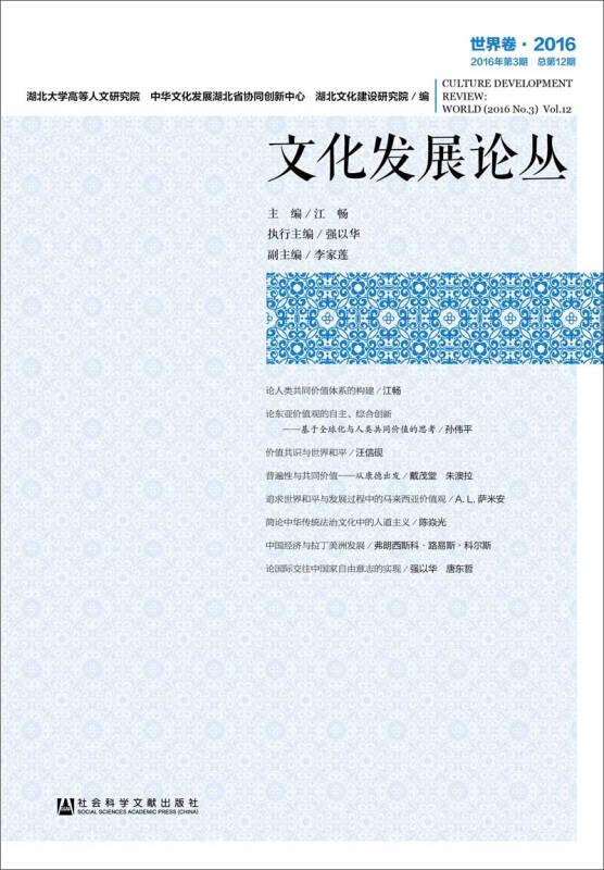 文化发展论丛(世界卷)2016