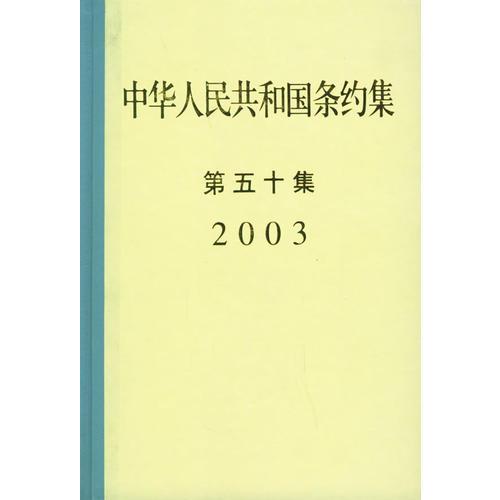 中华人民共和国条约集(第五十集.2003)