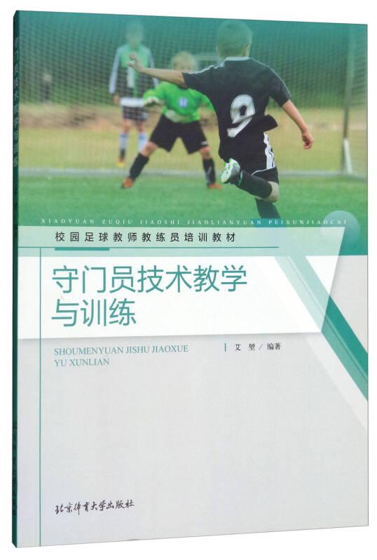 守门员技术教学与训练/校园足球教师教练员培训教材