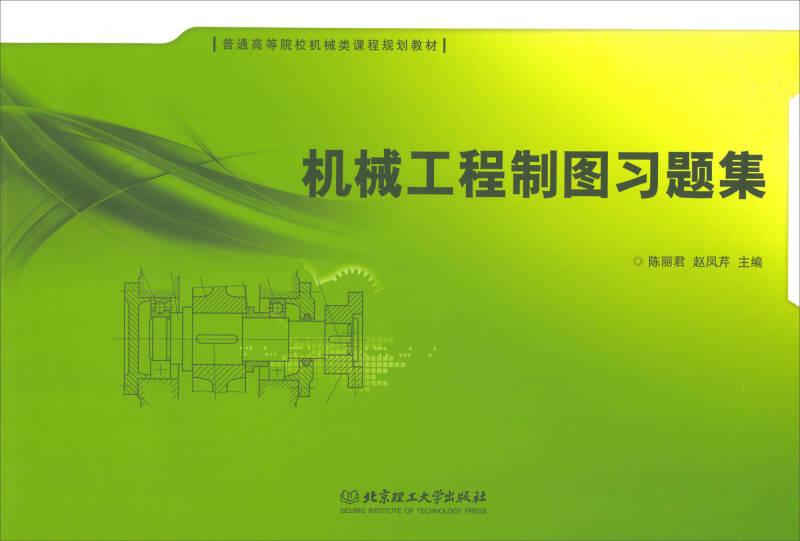 机械工程制图习题集/普通高等院校机械类课程规划教材