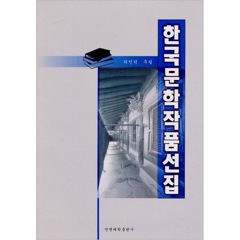 韩国文学作品选(08版)