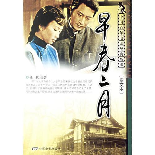 早春二月——中国百年电影经典故事·图文本