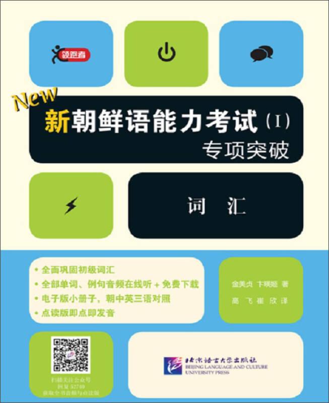 新朝鲜语能力考试(Ⅰ)专项突破 词汇