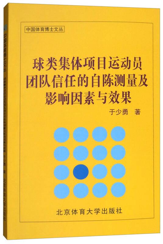 球类集体项目运动员?#21734;?#20449;任的自陈测量及影响因素与效果/中国体育博士文丛