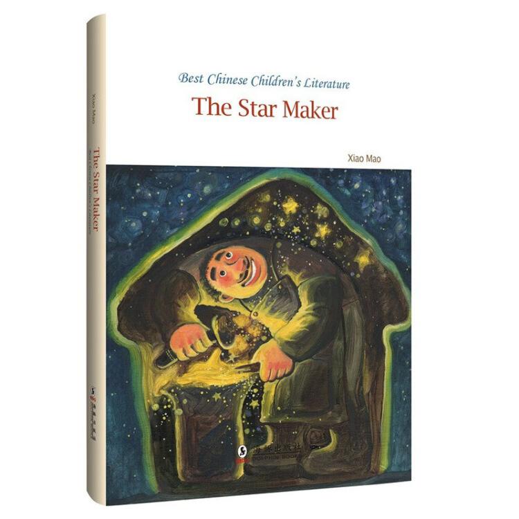 中国儿童文学走向世界精品书系造星星的人(英文版)
