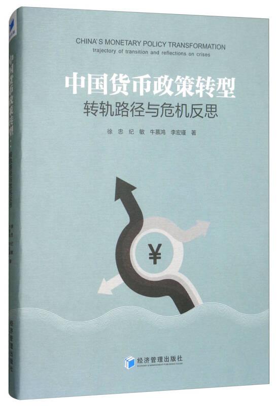中国货币政策转型:转轨路径与危机反思