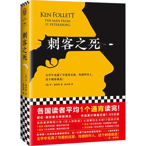 通宵小说大师肯·福莱特悬疑经典:刺客之死