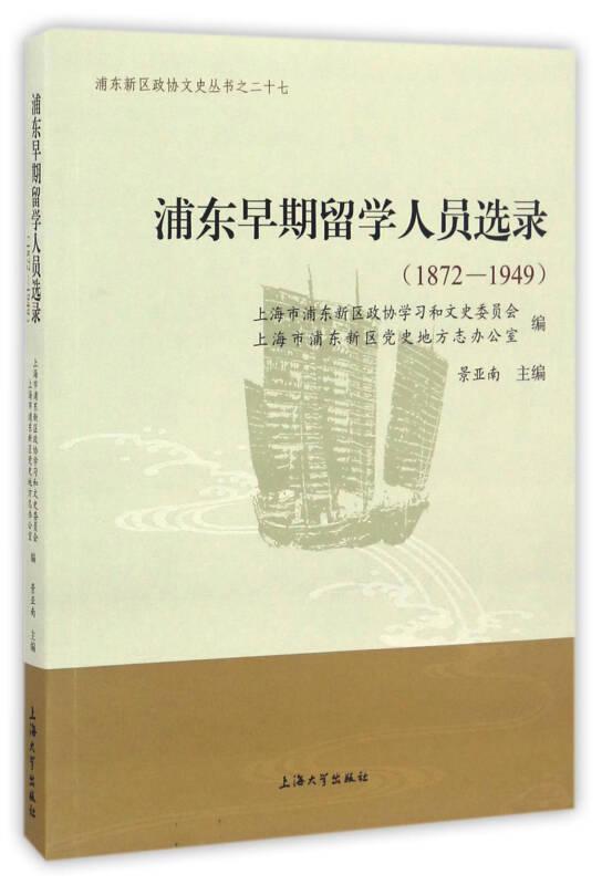 浦东早期留学人员选?#36857;?872-1949)/浦东新区政协文史丛书之二十七