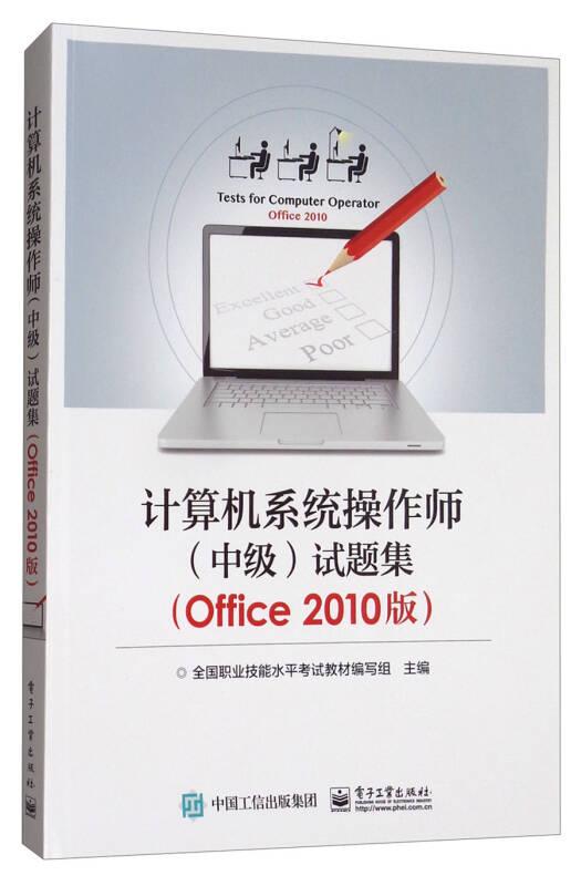 计算机系统操作师(中级)试题集(Office 2010版)