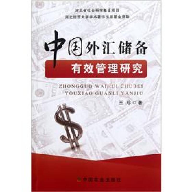 中国外汇储备有效管理研究