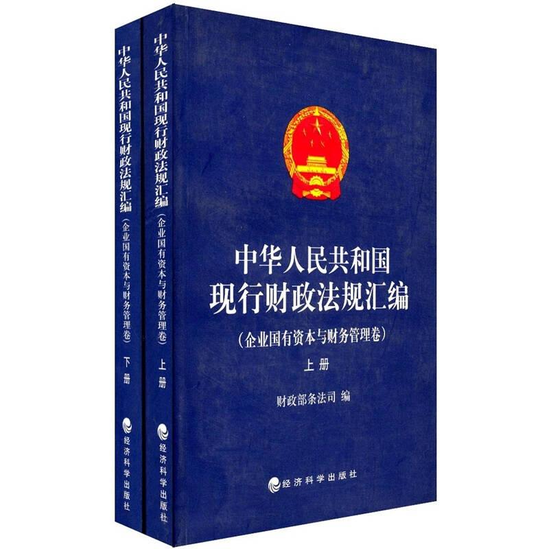 中华人民共和国现行财政法规汇编(企业国有资本与财务管理卷)(上下)