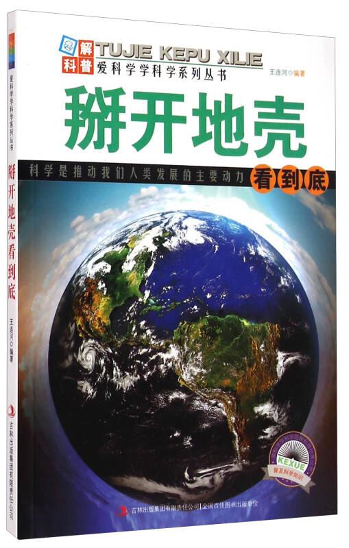 爱科学学科学系列丛书:掰开地壳看到底