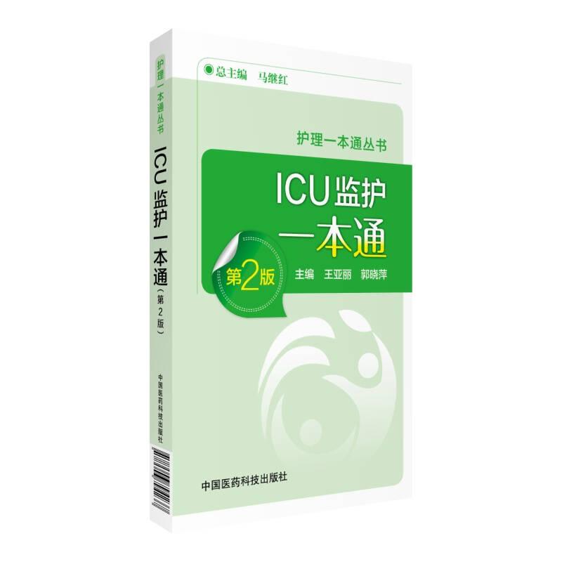 ICU监护手册一本通(第2版)(护理一本通丛书)