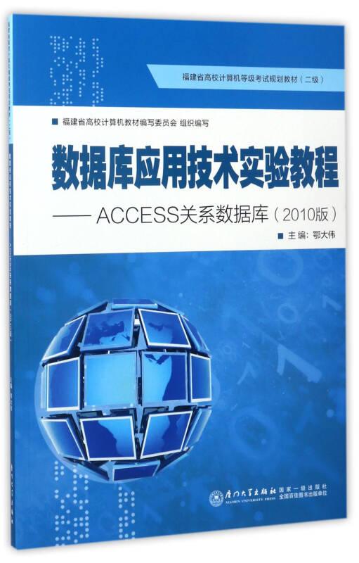 数据库应用技术实验教程:ACCESS关系数据库(2010版)/福建省高校计算机等级考试规划教材(二级)