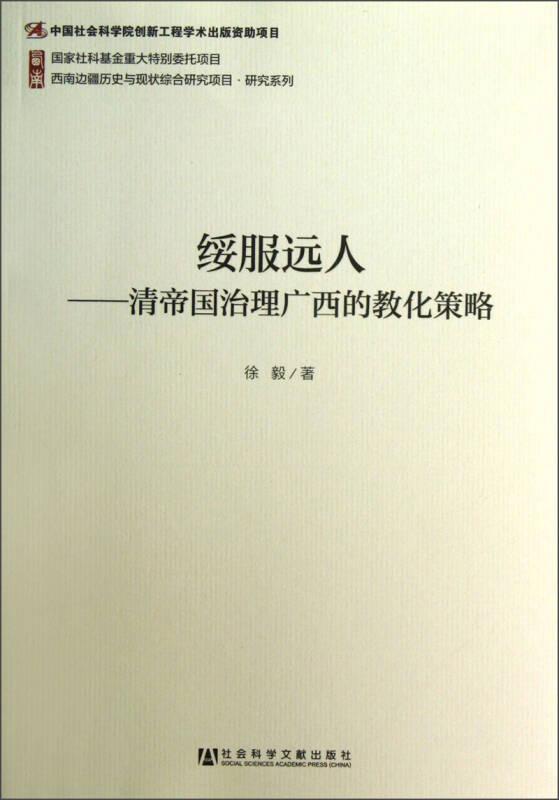 绥服远人:清帝国治理广西的教化策略