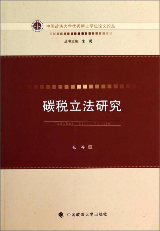 中国政法大学优秀博士学位论文论丛:碳税立法研究