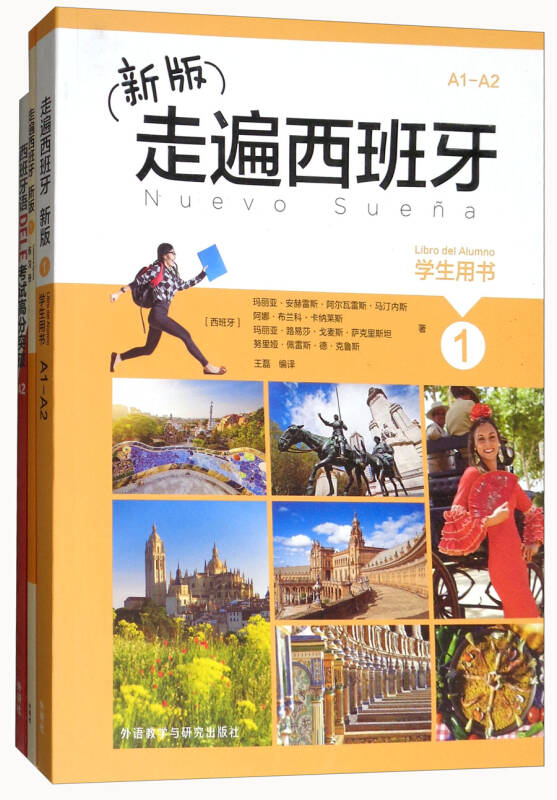 新版走遍西班牙1和DELE考试套装(学生用书1.练习册1.DELE高分突破A2)