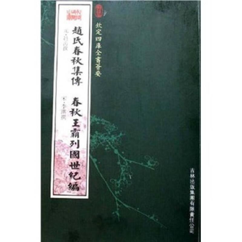 赵氏春秋集传·春秋王霸列国世纪编
