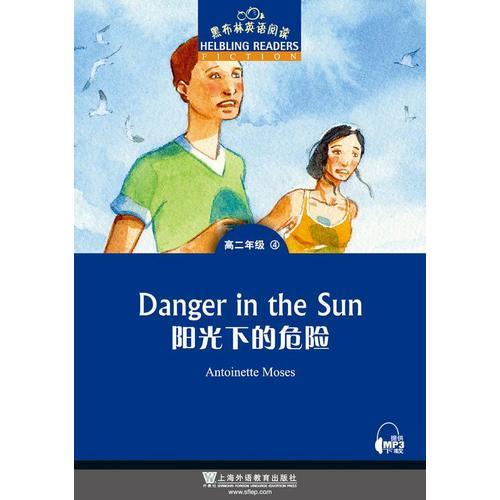 黑布林英语阅读 高二年级,4 阳光下的危险