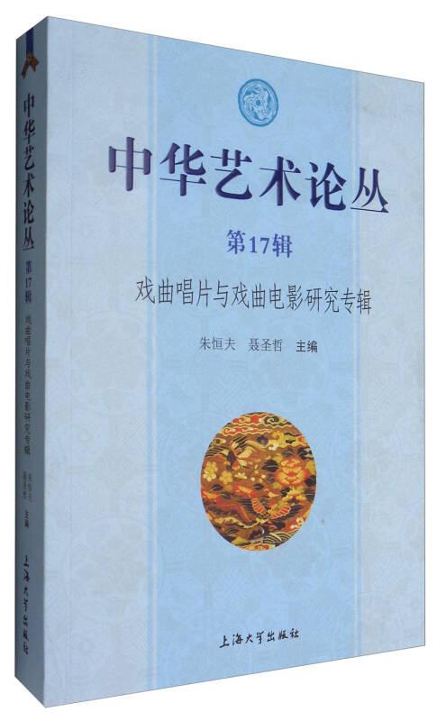 中华艺术论丛(第17辑):戏曲唱片与戏曲电影研究专辑