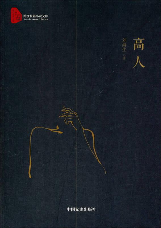 高人/跨度长篇小说文库