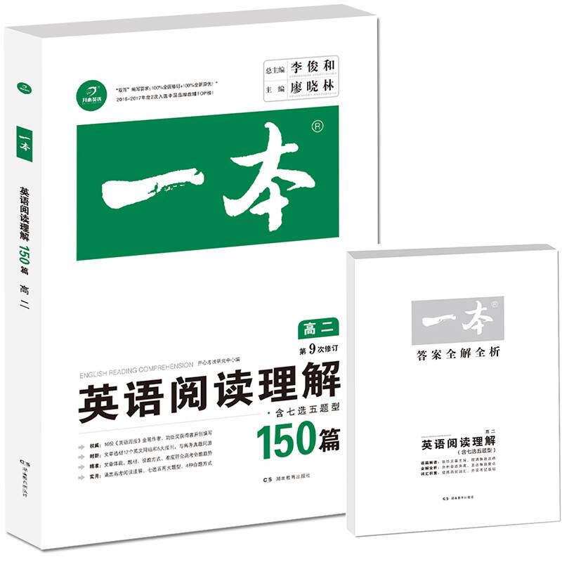 开心教育 第9次修订一本 英语阅读理解150篇 高二年级