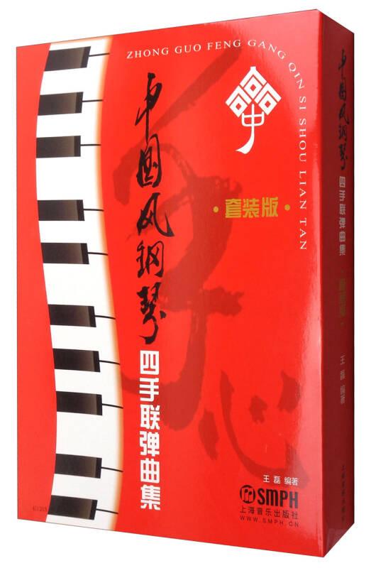 中国风钢琴四手联弹曲集(套装共3册)
