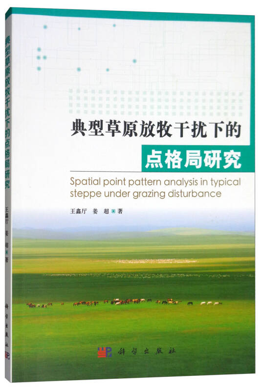 典型草原放牧干扰下的点格局研究