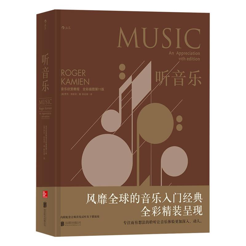 听音乐:音乐欣赏教程(全彩插图第11版)