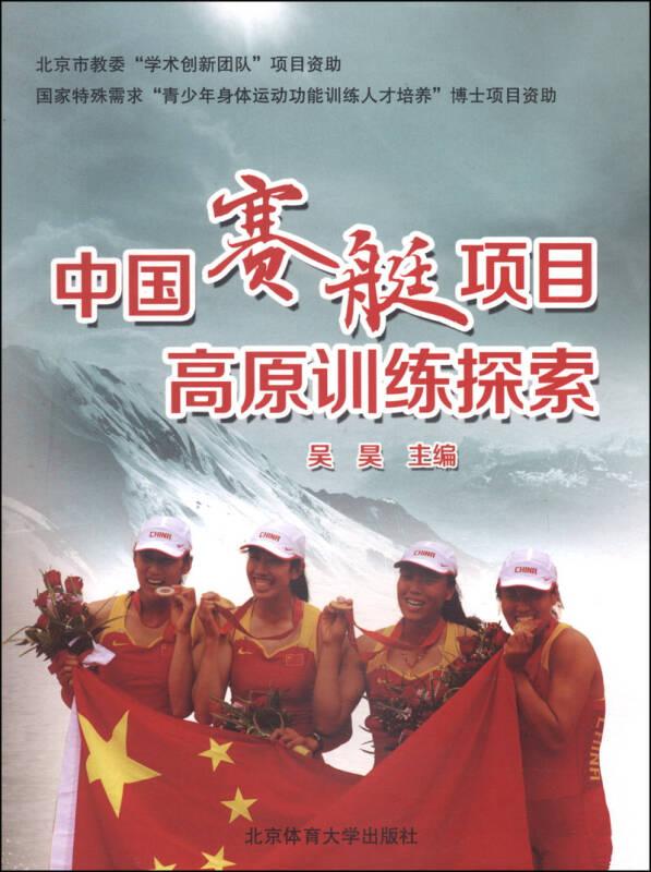 中国赛艇项目高原训练探索